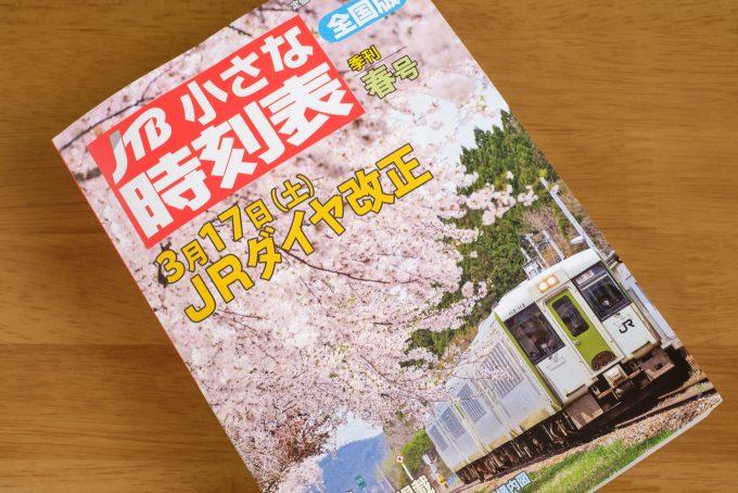 JTB 小さな時刻表 2018年春号