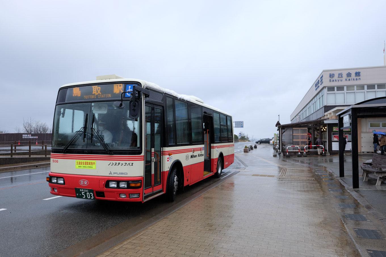 鳥取駅行きバス。