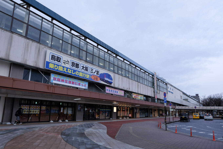 鳥取駅北口。