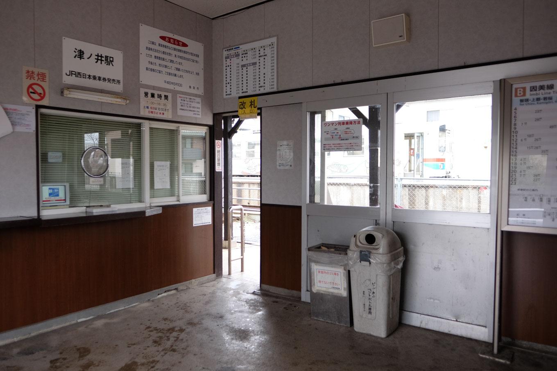 待合室と狭い改札口。