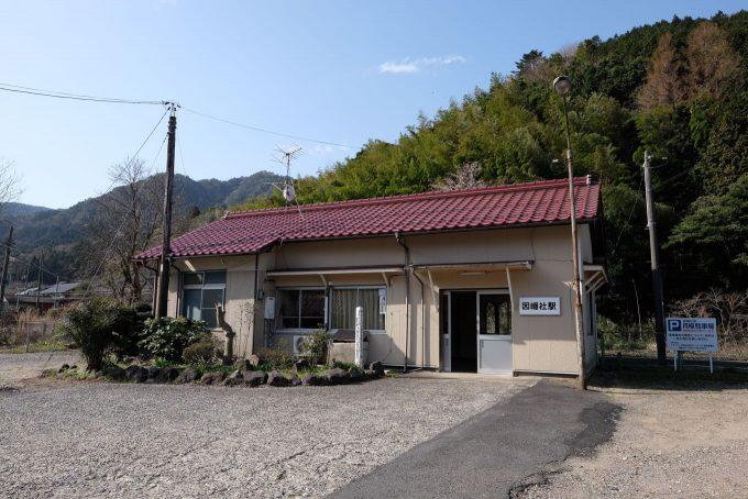 因幡社駅舎 (FUJIFILM X-T1 + XF16mm F1.4R)