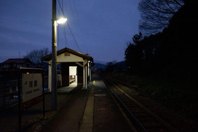 夕闇の河原駅ホーム (FUJIFILM X-T1 + XF16mm F1.4R)
