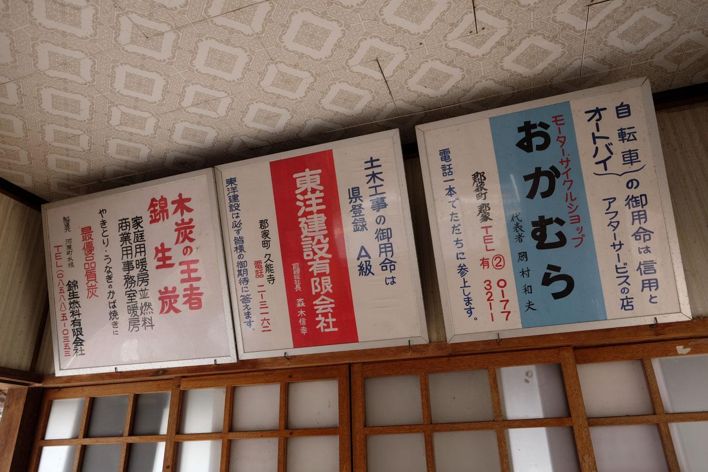 窓口上に掲げられた広告。