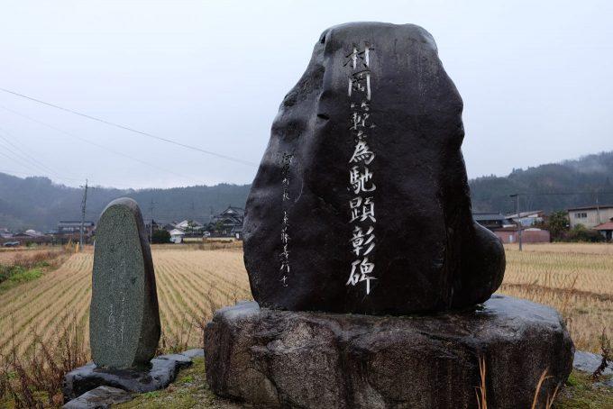 村岡範為馳 顕彰碑 (FUJIFILM X-T1 + XF16mm F1.4R)