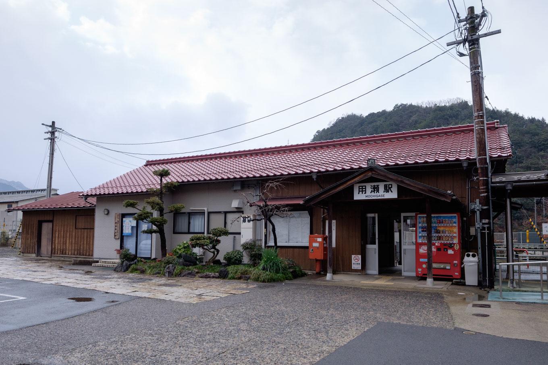 用瀬駅舎。