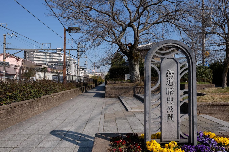 鉄道歴史公園入口。