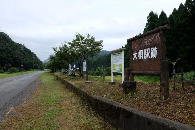 県道脇にホームが残る大桐駅跡 (FUJIFILM X-T1 + XF16mm F1.4R)