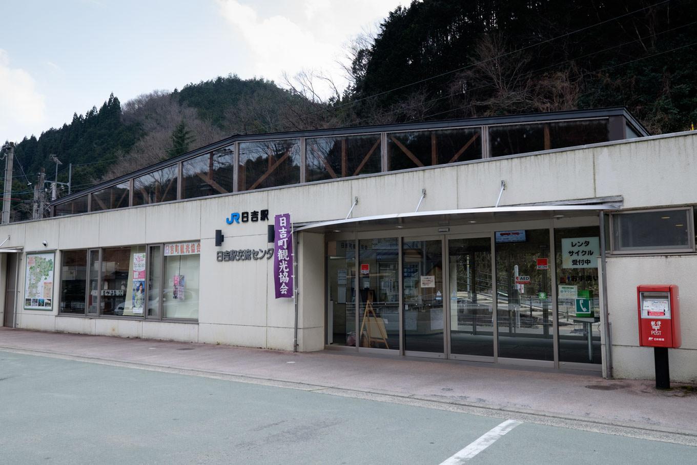 日吉駅舎。