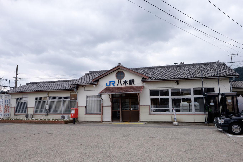 八木駅舎。