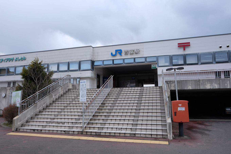 吉富駅舎。