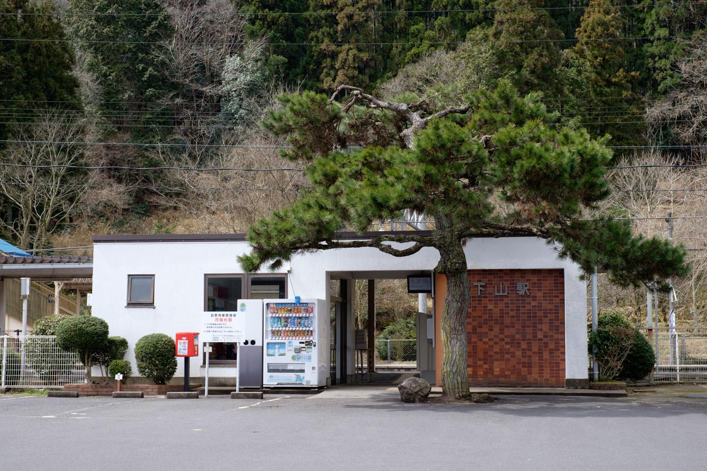 下山駅舎。