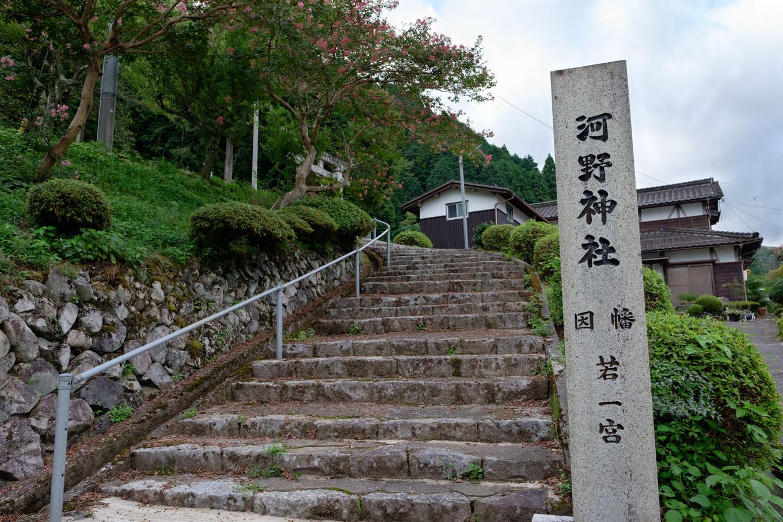 因幡若一宮 河野神社