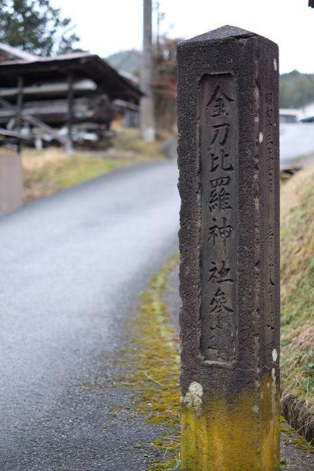 金刀比羅神社の参道を示す石柱 (FUJIFILM X-T1 + XF35mm F1.4R)
