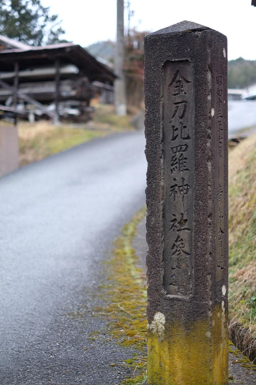 金刀比羅神社の参道を示す石柱。