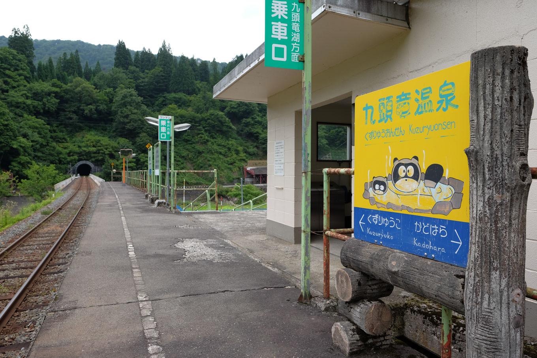 越前下山駅ホームと下山トンネル。