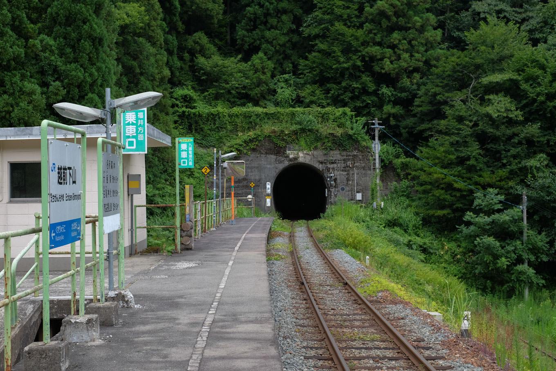 越前下山駅ホームと荒島トンネル。