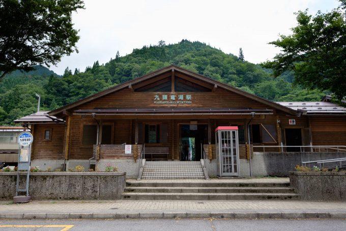 九頭竜湖駅舎 (FUJIFILM X-T1 + XF16mm F1.4R)