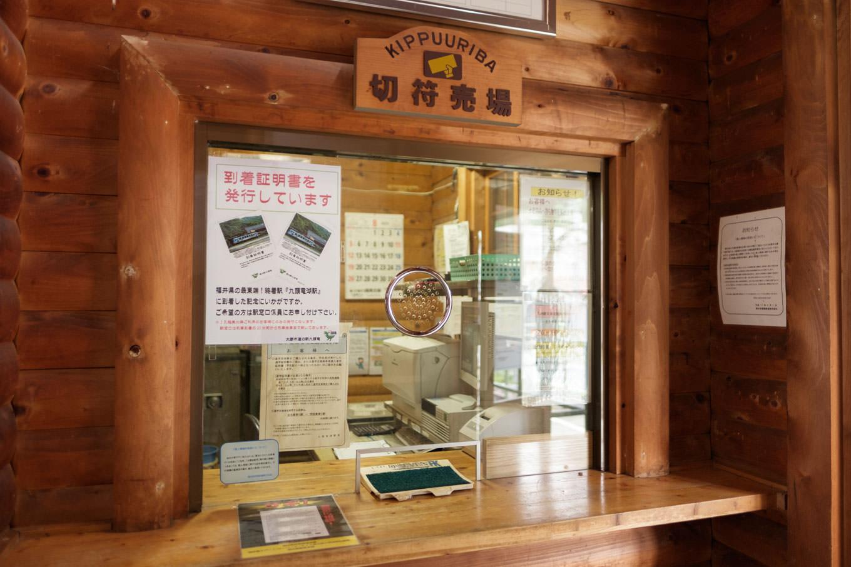 九頭竜湖駅の窓口。