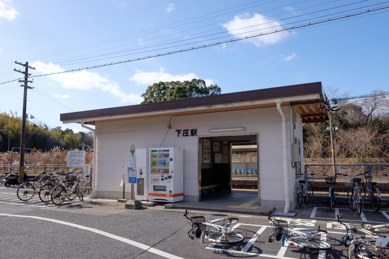 下庄駅舎。