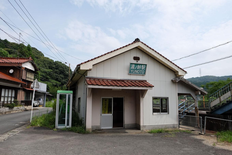 湯ノ峠駅舎。