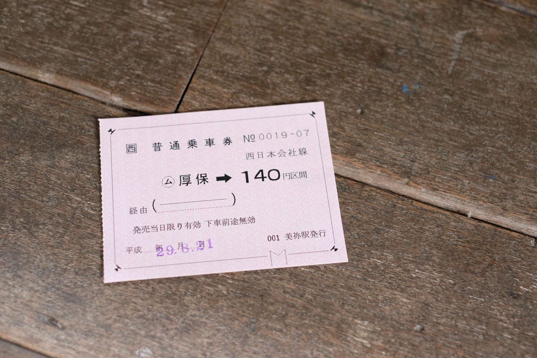 厚保駅の常備券。