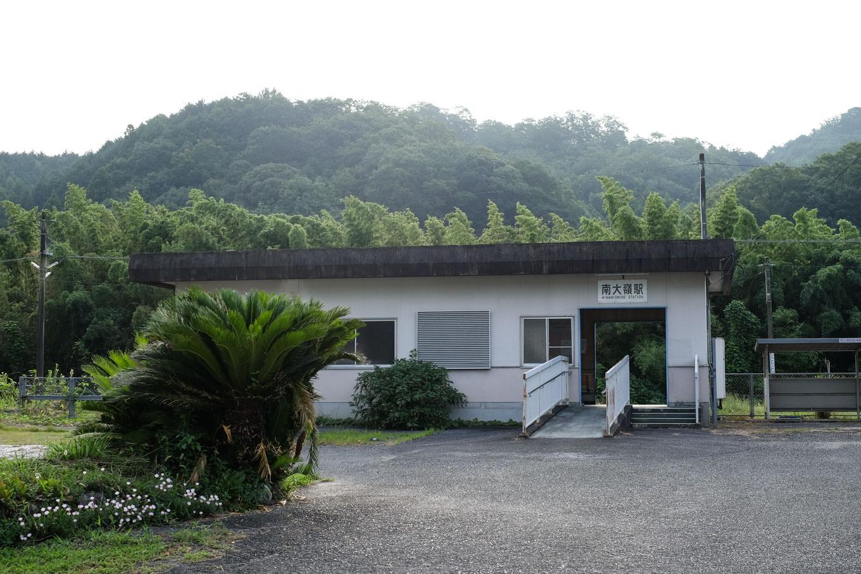南大嶺駅舎。