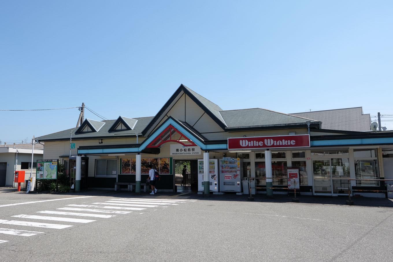 南小松島駅舎。