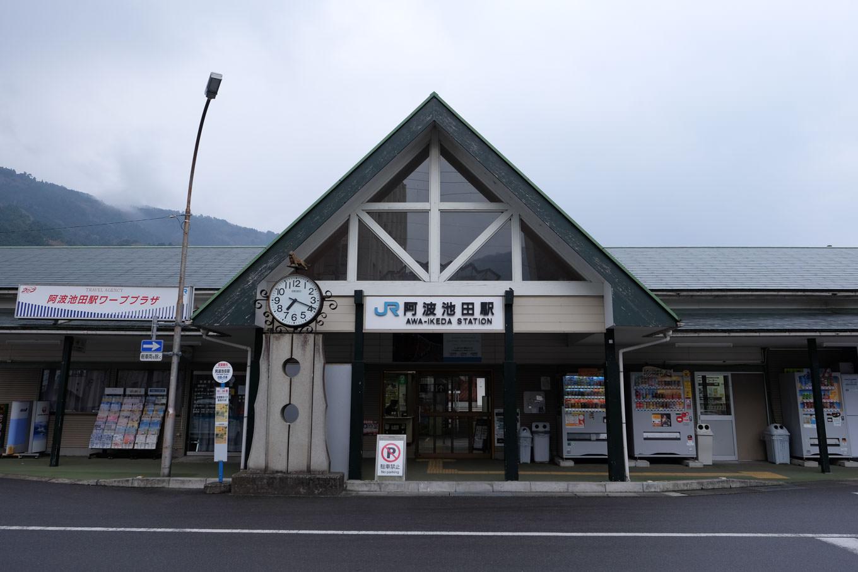 大きな三角屋根が特徴的な阿波池田駅舎。