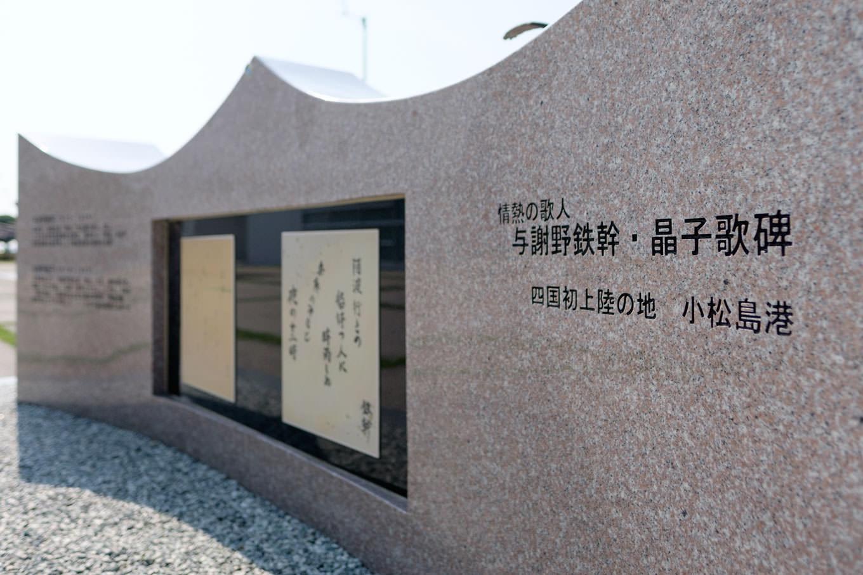 与謝野鉄幹・晶子歌碑。四国初上陸の地、小松島港と刻まれている。