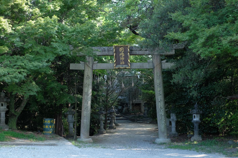 日峰神社。