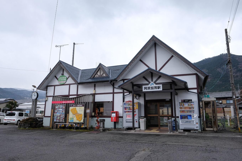阿波加茂駅舎。