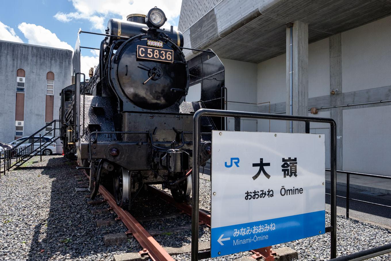 大嶺駅の駅名板と蒸気機関車 C56 36号機。