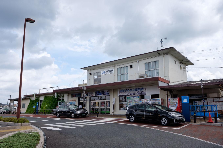 長門市駅舎。