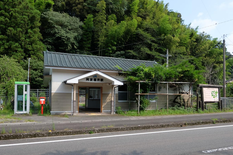 阿波福井駅舎。