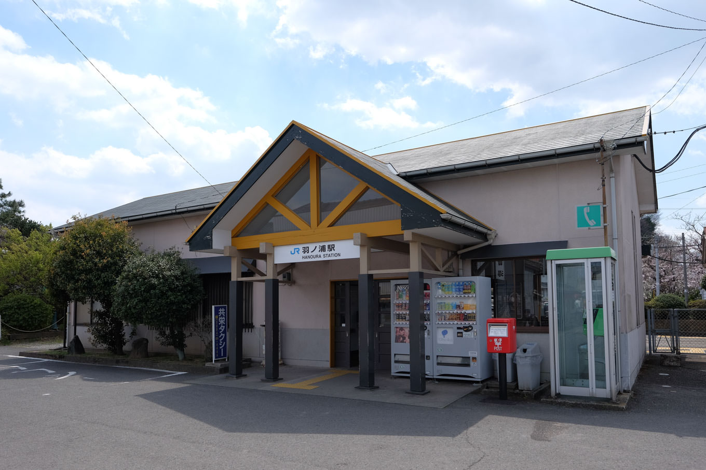羽ノ浦駅舎。