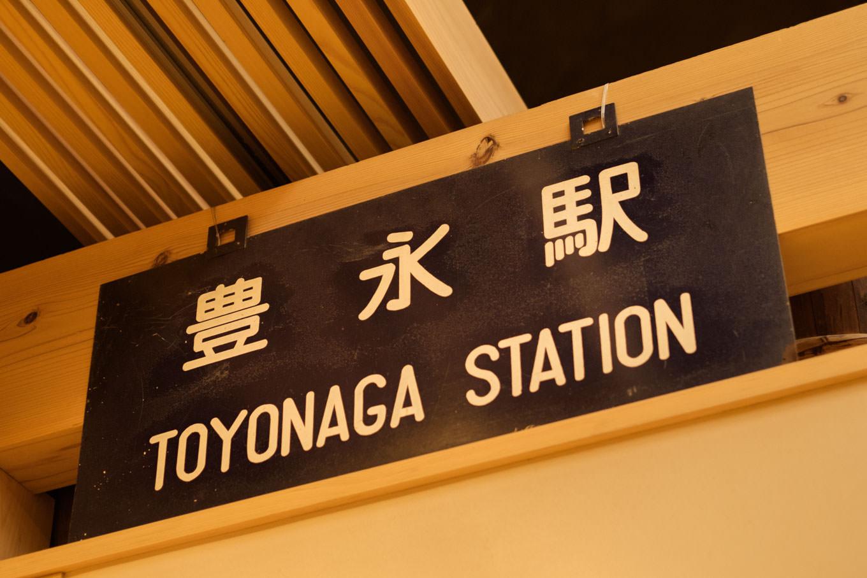 豊永駅の駅名板(許可を得て撮影)。