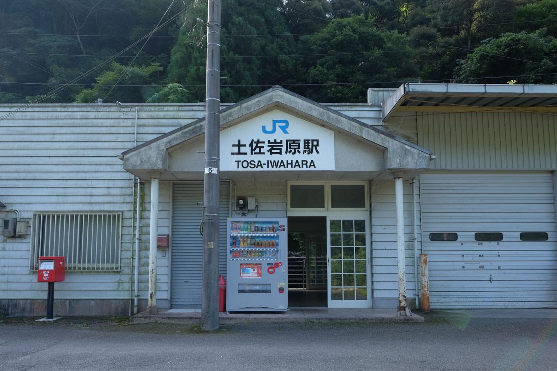 土佐岩原駅舎。