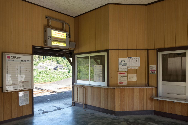 有人駅の面影を残す改札口と窓口跡。