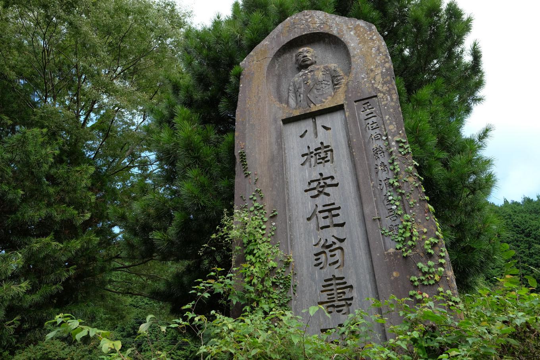 安住伊三郎の寿碑。
