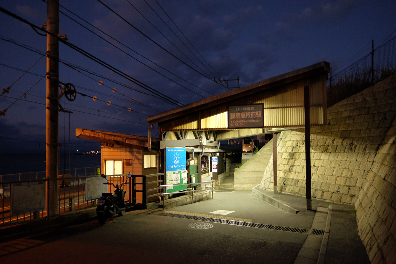 鎌倉高校前駅。