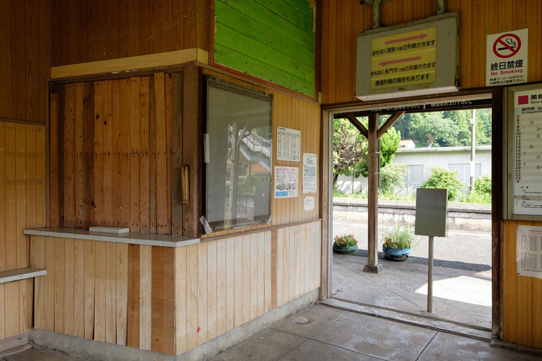 閉鎖された渋木駅の窓口。