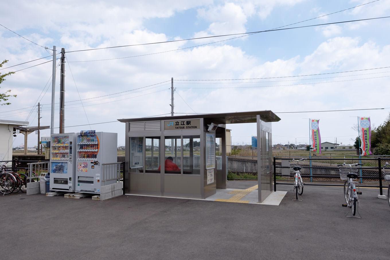 立江駅舎。