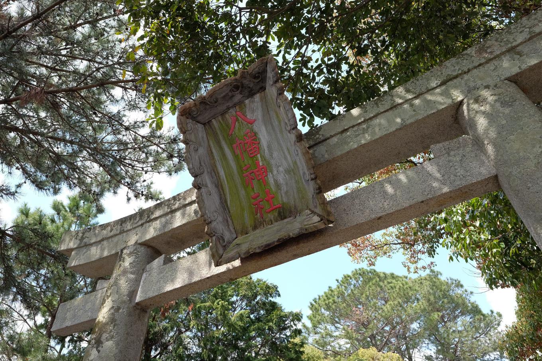 立江八幡神社。