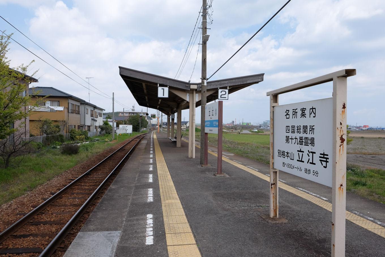 立江駅ホーム。