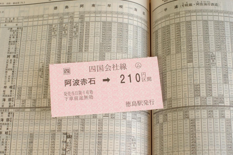 阿波赤石駅の常備券。