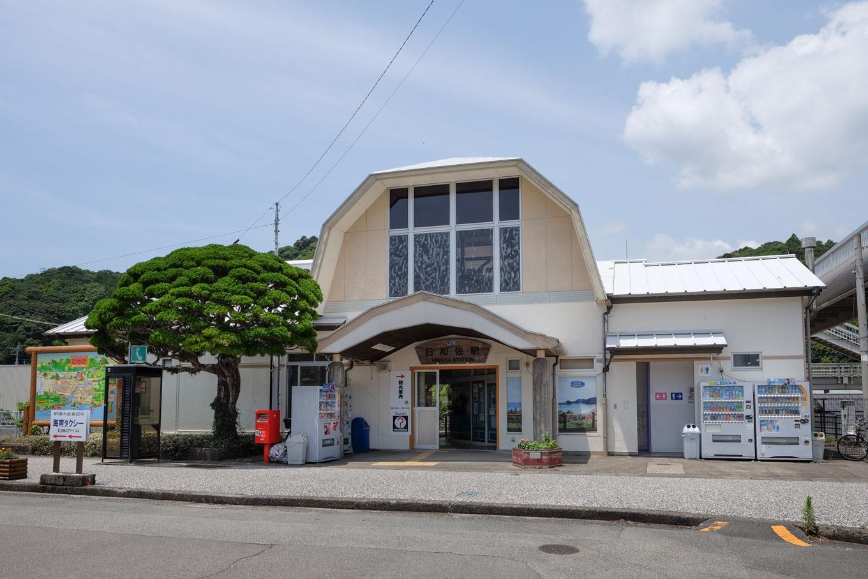 日和佐駅舎。