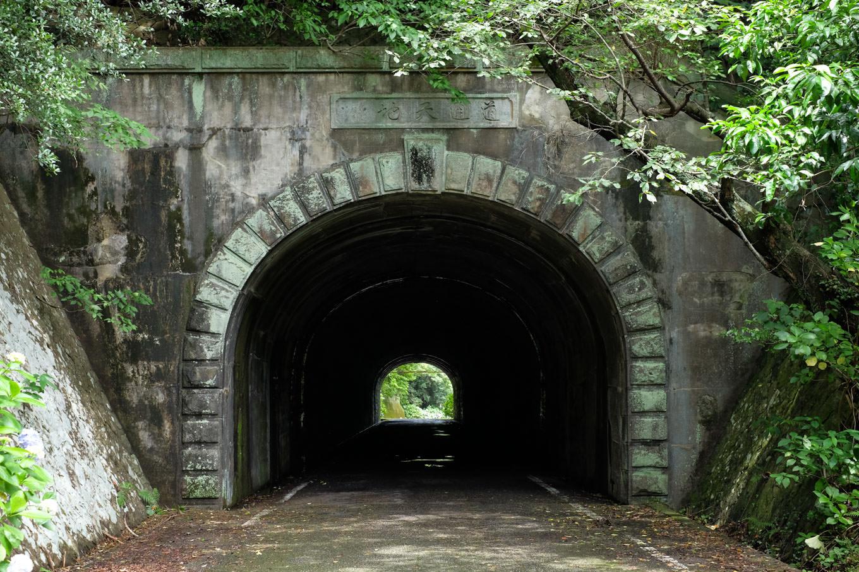 松坂隧道。