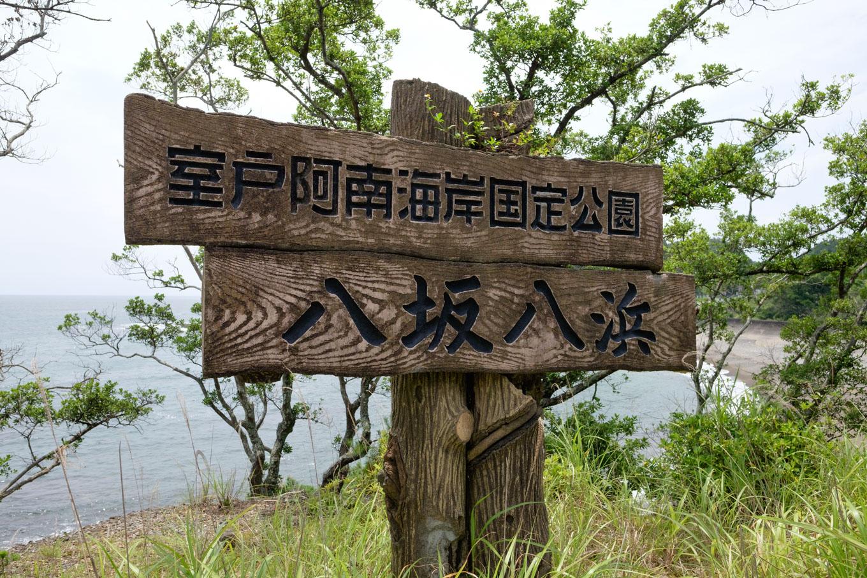 室戸阿南海岸国定公園「八坂八浜」と記された看板。