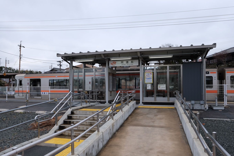 阿漕駅舎。