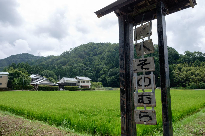 この辺りは福井県の重心点で「へそのむら」と記された看板も立つ。